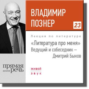 Владимир Познер. Литература про меня