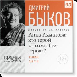 "Анна Ахматова: кто герой ""Поэмы без героя""?"