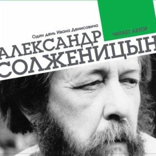Один день Ивана Денисовича
