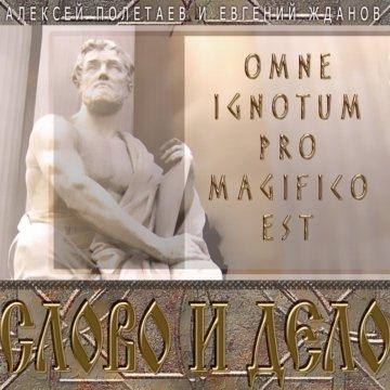 Слово и дело. Omne Ignotum Pro Magifico Est