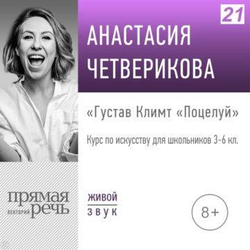Густав Климт «Поцелуй». 3-6 клас