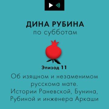 Об изящном и незаменимом русском мате. Истории Раневской, Бунина, Бубиной и инженера Аркаши