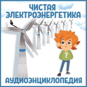 Чистая электроэнергетика
