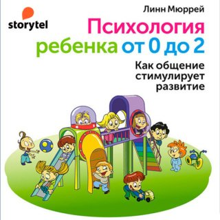 Психология ребенка от 0 до 2: Как общение стимулирует развитие