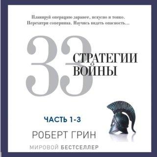 33 стратегии войны. Часть 1-3