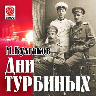 Дни Турбиных (Белая гвардия)