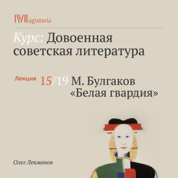 М. Булгаков. «Белая гвардия»