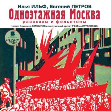 Одноэтажная Москва. Рассказы и фельетоны