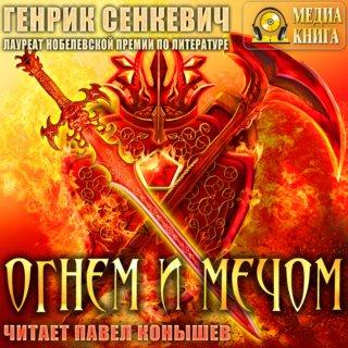 Огнем и мечом