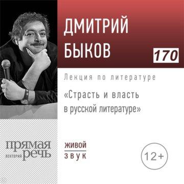 Страсть и власть в русской литературе