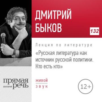 Русская литература как источник русской политики. Кто есть кто