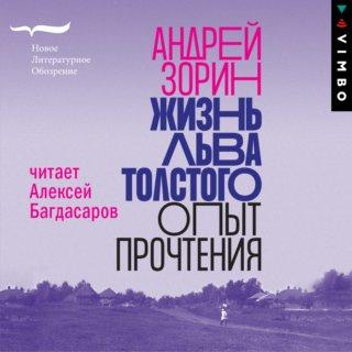 Жизнь Льва Толстого: опыт прочтения