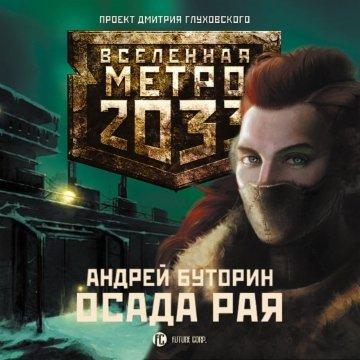 Метро 2033. Север-2. Осада рая