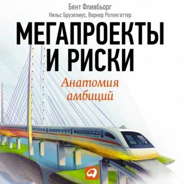 Мегапроекты. История недостроев, перерасходов и прочих рисков строительства