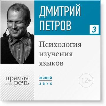 Психология изучения языков (14.09.2016)
