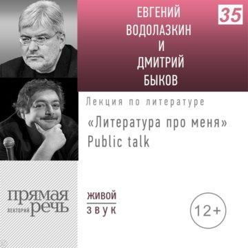 Евгений Водолазкин. Литература про меня. Public talk
