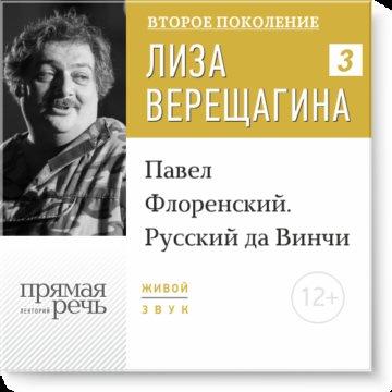 Второе поколение. Павел Флоренский. Русский да Винчи