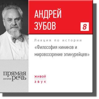 Философия киников и мировоззрение эпикурейцев. История философии