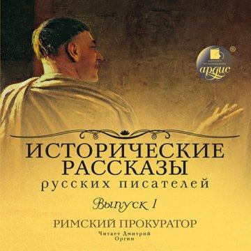 Исторические рассказы русских писателей. Выпуск 1: Римский прокуратор
