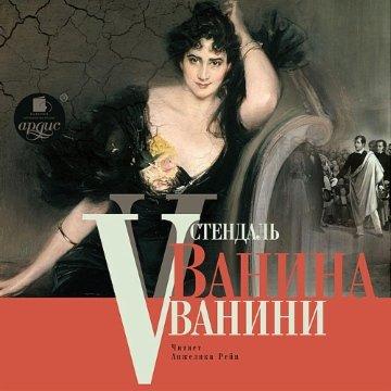 Ванина Ванини