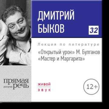 Открытый урок: М. Булгаков «Мастер и Маргарита»
