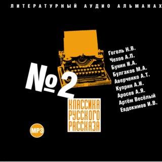 Классика русского рассказа № 2
