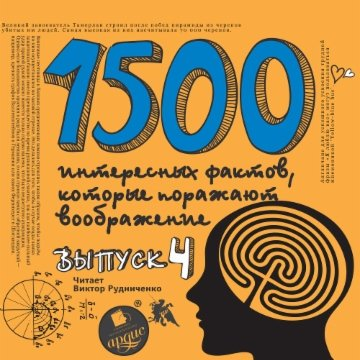 1500 интересных фактов, которые поражают воображение. Выпуск 4