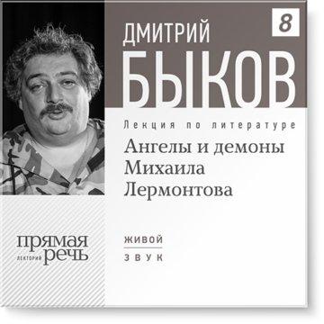 Ангелы и демоны Михаила Лермонтова