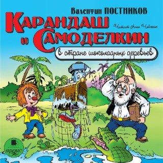 Карандаш и Самоделкин в стране шоколадных деревьев