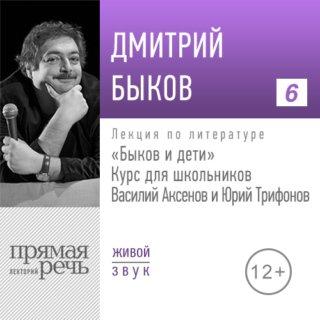 Василий Аксенов и Юрий Трифонов. «Быков и дети». Курс для школьников