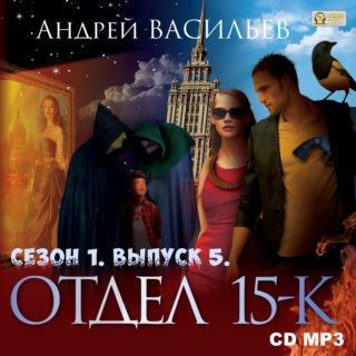 Отдел «15-К». Сезон 1. Выпуск 5
