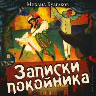 Записки покойника. Театральный роман