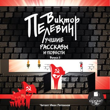 Лучшие рассказы и повести. Выпуск 2