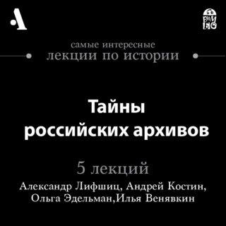 Тайны российских архивов