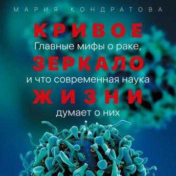 Кривое зеркало жизни: Главные мифы о раке, и что современная наука думает о них