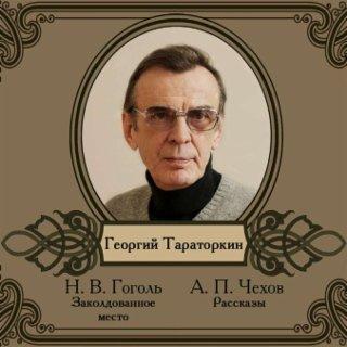 Избранные рассказы. Читает Георгий Тараторкин