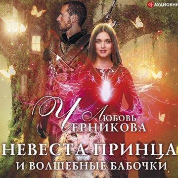 Невеста принца и волшебные бабочки