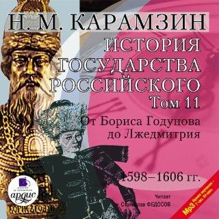 История государства Российского. Том 11: 1598–1606 гг. От Бориса Годунова до Лжедмитрия