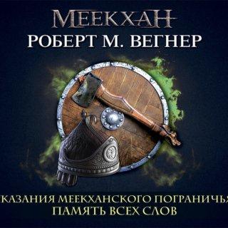 Сказания Меекханского пограничья. Память всех слов