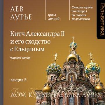 Лекция 5: Китч Александра II и его сходство с Ельциным