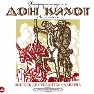 Благородный идальго Дон-Кихот Ламанчский