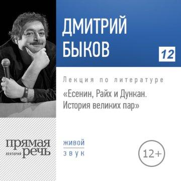 Есенин, Райх и Дункан. История великих пар