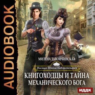 Высшая Школа Библиотекарей. Книга 4. Книгоходцы и тайна механического бога