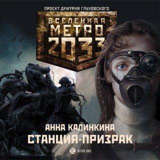 Метро 2033. Станция-призрак