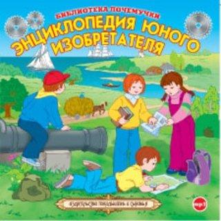 Библиотека Почемучки. Энциклопедия юного изобретателя