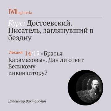«Братья Карамазовы». Дан ли ответ Великому инквизитору?