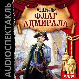 Флаг адмирала