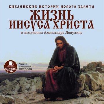 Библейские истории Нового Завета. Жизнь Иисуса Христа
