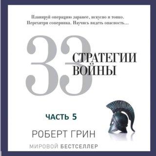 33 стратегии войны. Часть 5