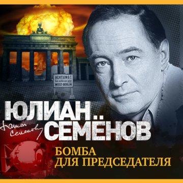 Бомба для председателя